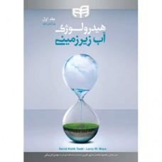 هیدرولوژی آب زیر زمینی - جلد اول (ویرایش دوم)