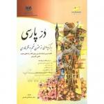در پارسی(برگزیده ای از متون نظم و نثر فارسی)