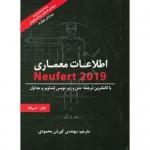 اطلاعات معماری Neufert 2019: با کاملترین ترجمه متن زیرنویس تصاویر و جداول