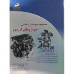 سیستم سوخت رسانی خودروهای گاز سوز