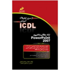 ارائه مطالب با کامپیوتر PowerPoint 2007 (مهارت ششم) آی سی دی ال 2007بر اساس استاندارد بینالمللی بنیاد ICDL و استاندارد ...