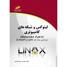 لینوکس و شبکه های کامپیوتری (به همراه+Network)