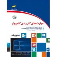 مهارت  های کاربردی کامپیوتر2016 ICDL سطح یک(همراهCD)