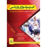 کتاب جامع درسنامهای صفر تا صد فیزیولوژی ورزشی (کنکور کارشناسی ارشد تربیت بدنی)
