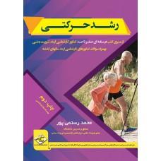 کتاب جامع درسنامهای صفر تا صد رشد حرکتی (کنکور کارشناسی ارشد تربیت بدنی)