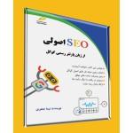 سئو SEO اصولی از زبان پارتنر رسمی گوگل (ویرایش دوم )
