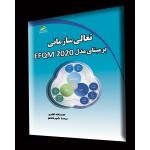 تعالی سازمانی بر مبنای مدل EFQM 2020