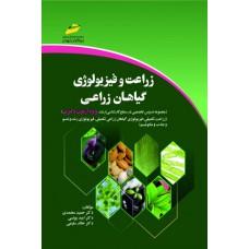 زراعت و فيزيولوژی گياهان زراعی (مجموعه دروس تخصصی در سطح كارشناسی ارشد، ويژه آزمون دكتری)