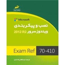 نصب و پیکر بندی ویندوز سرور(R2 2012 (70-410