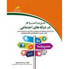 مدیریت کسب وکار در شبکه های اجتماعی