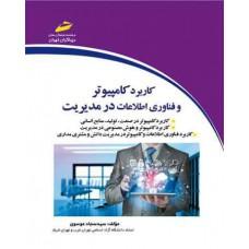 کاربرد کامپیوتر و فناوری اطلاعات در مدیریت