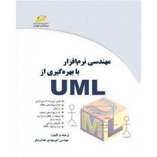 مهندسی نرم افزا با بهره گیری از UML
