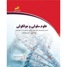 علوم سلولی و مولکولی