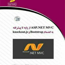 Asp.net  Mvc  از پایه تا پیشرفته به انضمامKnockout.js وBootstrap