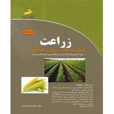زراعت (عمومی ، غلات ، صنعتی و علوفه ای )(ویرایش چهارم )