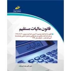 کتاب قانون مالیات مستقیم