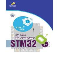طراحی با میکروکنترلرهای STM32 (همراه DVD)