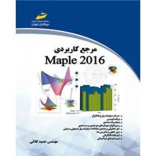 مرجع کاربردی MAPLE 2016