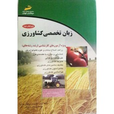 زبان تخصصی کشاورزی آبیاری و زهکشی (ویرایش اول )