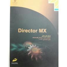 Director MX شاخه کاردانش