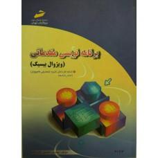 برنامه نویسی مقدماتی (ویژوال بیسیک)