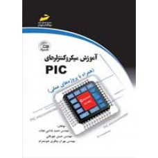 آموزش میکروکنترلرهای PIC (همراه CD)