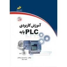 آموزش کاربردیPLC پایه
