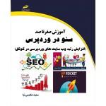 آموزش صفرتاصد سئو در وردپرس (افزایش رتبه وب سایتهای وردپرسی در گوگل)