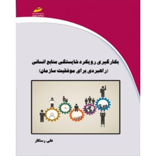بکارگیری رویکرد شایستگی منابع انسانی (راهبردی برای موفقیت سازمان)
