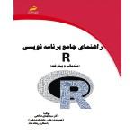 راهنمای جامع برنامه نویسی R (مقدماتی و پیشرفته)