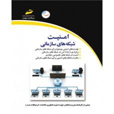 امنیت شبکه های سازمانی