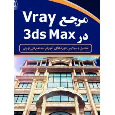 مرجع Vray در 3ds Max ( همراه CD )