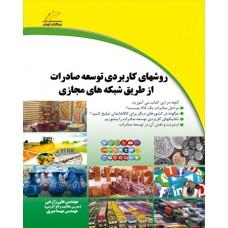 روشهای کاربردی توسعه صادرات از طریق شبکه های مجازی