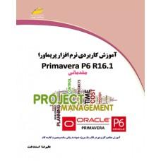 آموزش کاربردی نرم افزار پریماورا primavera p6 r16.1 (مقدماتی )