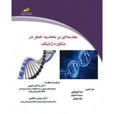 مقدمه ای بر محاسبه خطر در مشاوره ژنتیک
