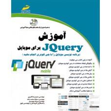 آموزش JQuery برای موبایل (برنامه نویسی موبایل را با جی کوئری انجام دهید )