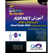 آموزشASP.NET برای نوجوانان و جوانان بر اساس آخرین تغییرات Visual studio 2018(فناوران جوان)