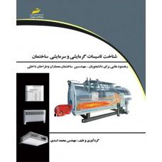 شناخت تاسیسات گرمایشی و سرمایشی ساختمان