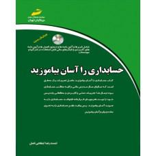 حسابداری را آسان بیاموزید (ویرایش جدید) (همراه DVD )
