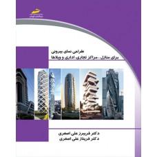 طراحی نمای بیرونی برای (منازل ، مراکز تجاری ، اداری و ویلاها)