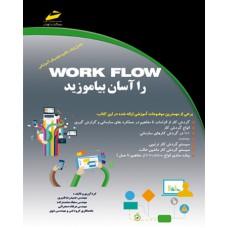 WORK FLOW را آسان بیاموزید