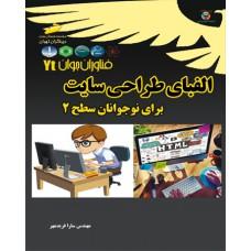 الفبای طراحی سایت برای نوجوانان سطح 2