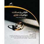 طراحی و ساخت جواهرات فلزی ( مقدماتی و پیشرفته )