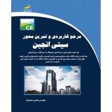 مرجع کاربردی و تمرین محور سیتی انجین(Cityengine)