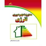 مدیریت بهره وری انرژی