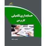 حسابداری تکمیلی کاربردی