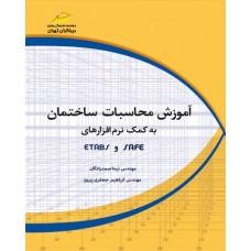 آموزش محاسبات ساختمان به کمک نرم افزارهای SAFE وETABS(جلد اول)