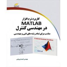 کاربرد نرم افزار MATLAB در مهندسی کنترل(مناسب برای تمام رشته های فنی و مهندسی)