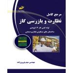 مرجع کامل نظارت و بازرسی گاز(لوله کشی گاز 1/4پوندی ساختمانهای مسکونی،تجاریو صنعتی)