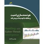 هوشمندسازی امنیت و مقابله با تهدیدات پیشرفته